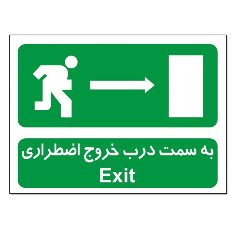 به-سمت-درب-خروج
