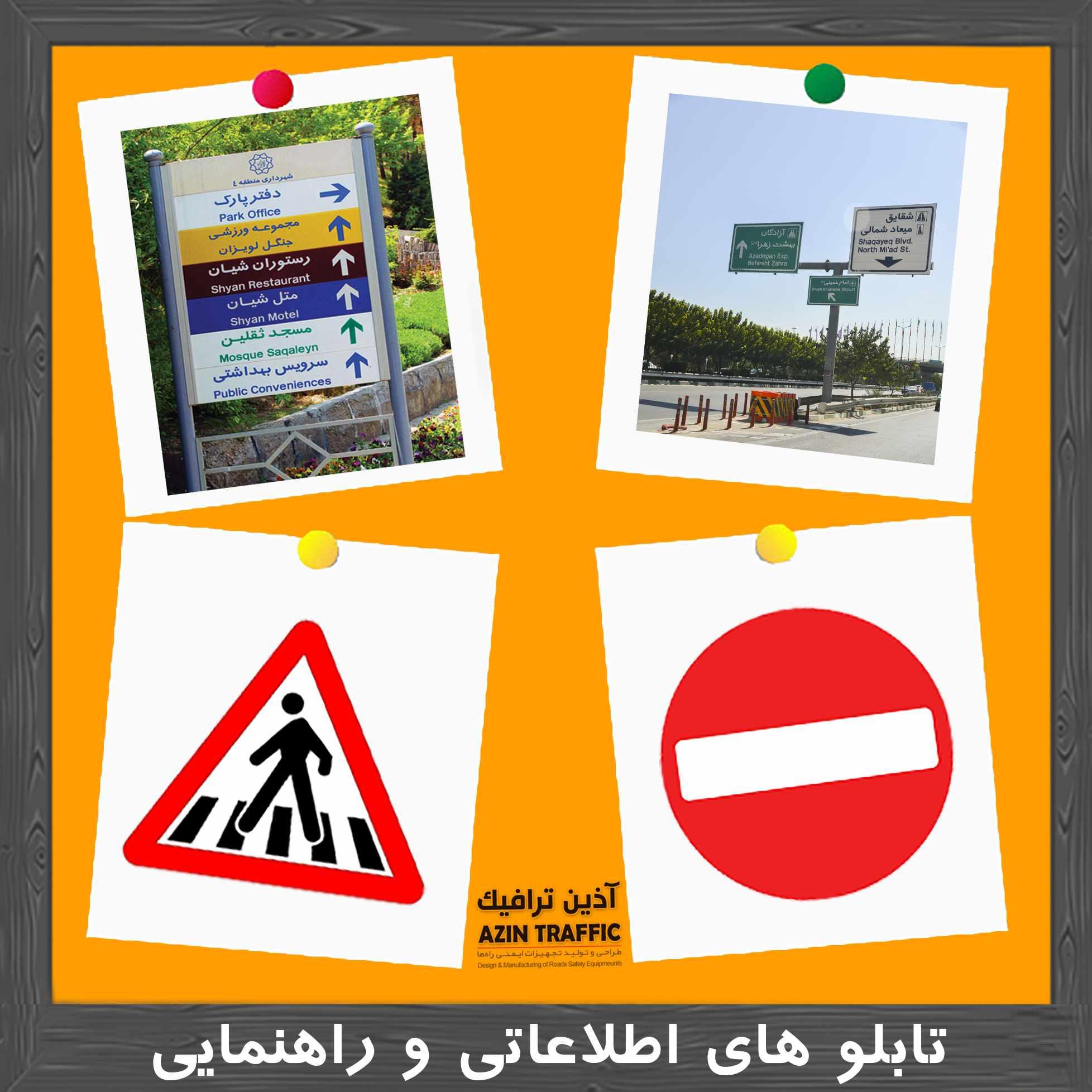 تابلوهای اطلاعاتی و راهنمایی1