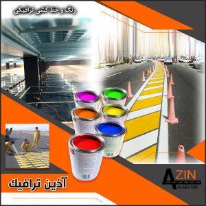رنگ-و-خط-کشی-ترافیکی