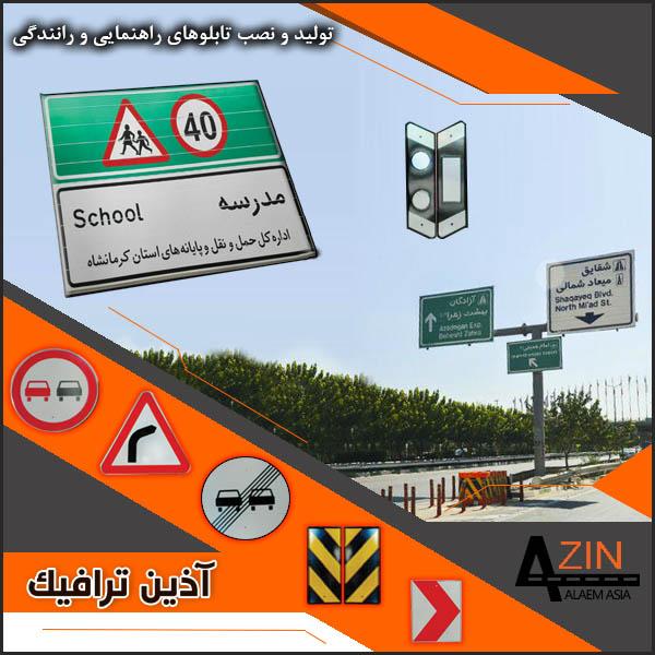 تابلوهای راهنمایی رانندگی