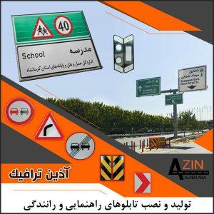 تهیه و تولید تابلوهای-راهنمایی-رانندگی