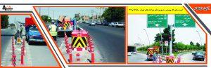 پروژه های انجام شده ترافیکی