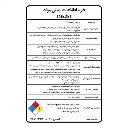 اطلاعات ایمنی مواد MSDS