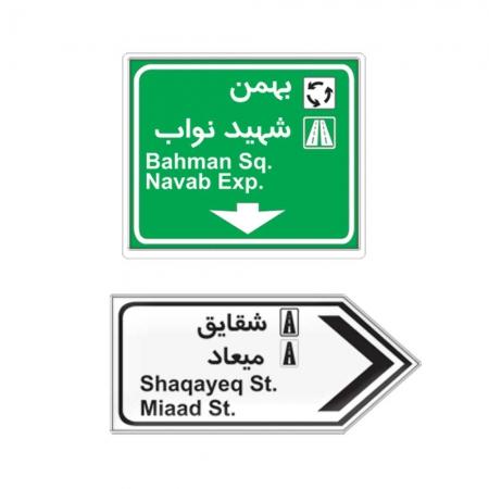تابلوهای هدایت مسیر