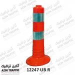 استوانه ترافیکی - استوانه ایمنی - استوانه - قیمت استوانه