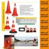 مخروطی ترافیکی 75 سانتی متری اولوکس - کله قندی
