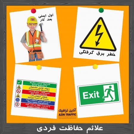 علائم حفاظت فردی ( HSE )