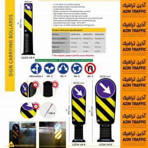 بولارد پلی اورتان - بولارد ترافیکی بولارد قیمت بولارد فروش بولارد