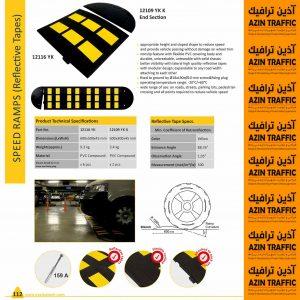 سرعتگیر - سرعت کاه - سرعت گیر PVC فروش سرعتگیر