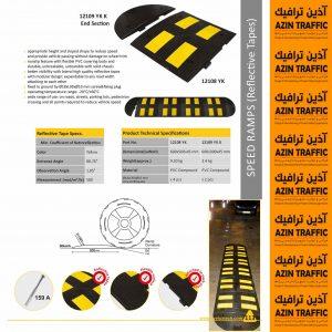 سرعتگیر-سرعت-کاه-سرعت-گیر-PVC-فروش-سرعتگیر-
