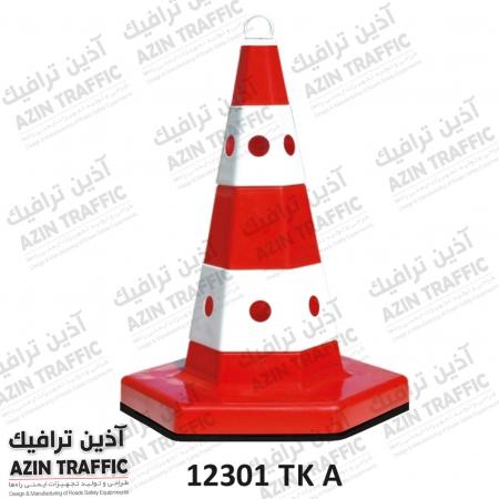 مخروطی - مخروطی ایمنی - مخروطی ترافیکی - کله قندی 52 سانتی 12301