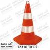 مخروطی - مخروطی ایمنی - مخروطی ترافیکی - کله قندی 52 سانتی 12316