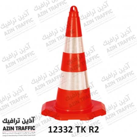 مخروطی - مخروطی ایمنی - مخروطی ترافیکی - کله قندی 52 سانتی