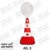 مخروطی - مخروطی ایمنی - مخروطی ترافیکی - کله قندی 60 سانتی 12350