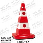 مخروطی - مخروطی ایمنی - مخروطی ترافیکی - کله قندی 60 سانتی 12351