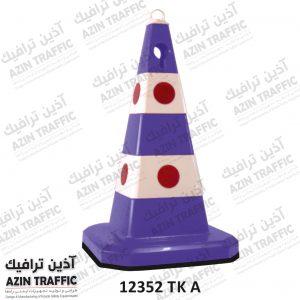 مخروطی - مخروطی ایمنی - مخروطی ترافیکی - کله قندی 60 سانتی