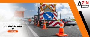 تجهیزات ایمنی راه ها - آذین ترافیک