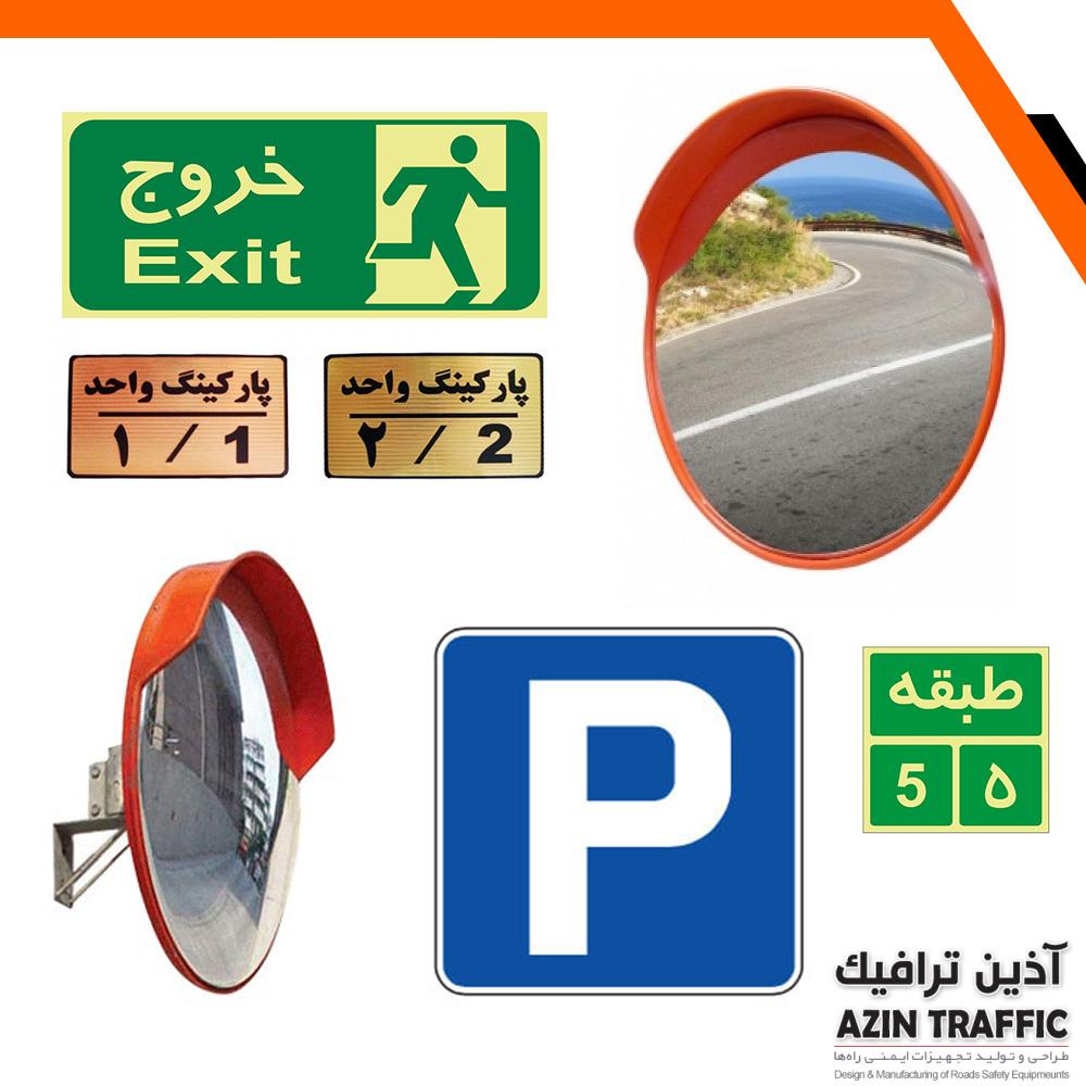 علائم ایمنی پارکینگ